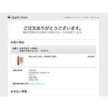 『iPod touch 6 第6世代 2015年夏モデル 32GBをポチッった。注文したぞ。』の画像
