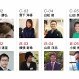 『【CTF2019|第一セッション】社会課題とシビックテック+ソーシャルビジネス』の画像