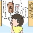 【ちゅら島ご飯レポート】第5回 大人も子供も大好きな「うむくじ天ぷら」。旦那の思い出の味は…