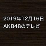 2019年12月16日のAKB48関連のテレビ