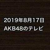 2019年8月17日のAKB48関連のテレビ