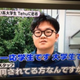 『tehu(てふ)くんテレビ出演動画あり!tehuくんの現在クソワロタwwwwww』の画像