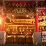 『中華街 IN 横浜』の画像