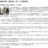 『(読売新聞・群馬版)歌舞伎軸に都市・農村交流、渋川・上三原田地区』の画像