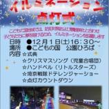 『こどもの国地域イルミネーション点灯式、12月1日(土曜日)16時半から開催。戸田市児童センターこどもの国公園ひろばにて。』の画像