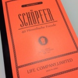 『君に決めた!これからのボクの人生は、君なしではいられない ライフ「SCHOPEER (シェプフェル)ノート 」』の画像
