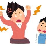 『子どもが親の言うことを聞かないのはなぜ?』の画像