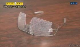 【商品】   日本から プライバシー保護メガネ が発売!  スマフォなどの 顔認識機能を 防いでくれるらしいぞ。   海外の反応