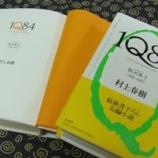 『1Q84』の画像