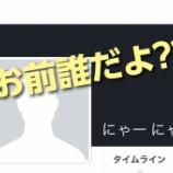 『たまにはやりたい 〜Facebookの友達リスト再確認の勧め〜』の画像