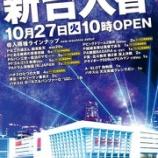『10/27 マルハン堺遠里小野 新台&特日』の画像