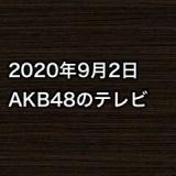2020年9月2日のAKB48関連のテレビ