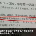 【動画】中国、小学校の国語の期末テストに「ファーウェイ」の広告動画が用いられる! [海外]