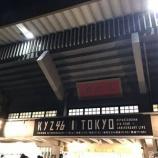 『欅坂46の武道館公演、90分で平手友梨奈がスタッフに抱えられて退場した模様・・・』の画像
