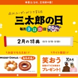 『【三太郎の日】2018年2月の3日・13日・23日はミスドのドーナツ2個分無料クーポン!というわけで浜松市内のミスタードーナツをまとめてみた!【au限定】』の画像