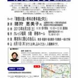 『全専研福岡大会プレ企画第4弾  「猪狩先生講演会」のお知らせ』の画像