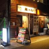 『麺や心 近大前店@大阪府東大阪市小若江』の画像