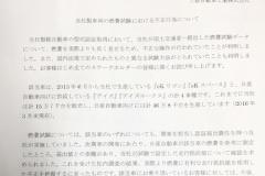 三菱自動車、燃費試験で不正行為 4車種の生産・販売停止