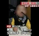 子の鼻に聴診器、顔に落書き、撮影…暴行容疑で母ら逮捕