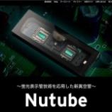 『Nutubeが秋月で販売開始』の画像
