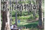 私市植物園で『植物園今昔物語展』開催。開園当時の資料→今の植物園が赤裸々だ!~10/1(火)~10/20(日)の期間です~