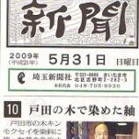 『戸田の木 反物に キンモクセイで紬染め きもの三京(埼玉新聞朝刊)』の画像