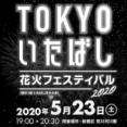 TOKYOいたばし花火フェスティバル2020(第61回いたばし花火大会)の中止が発表されてる。