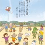 『【雑談】年賀状のイラストとお正月の話』の画像