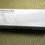 『上海問屋ルームミラー型ドライブレコーダー』の画像