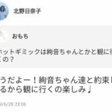 『【乃木坂46】この『達』には誰が入るのだろうか・・・』の画像