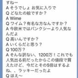 『【乃木坂46】生田絵梨花のLINE、超念入りに打ち合わせしててワロタwwwwww』の画像