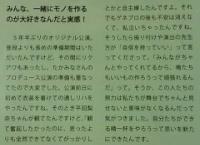 チームA新公演初日前日のリハを見た平田梨奈「思ったよりも全然できてなくてがっかりした」