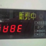 『戸田公園駅ホームの自販機でゲーム電卓を思い出しました』の画像