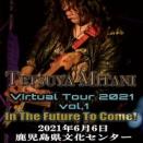 Virtual Tour2021 6.6鹿児島県文化センター