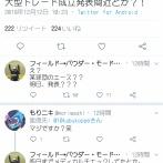 【ソースはツイッター】楽天、大型トレード成立発表間近か?