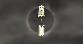【蟲師】特別篇「日蝕む翳」第一弾PVキタ━ヽ(゚∀゚ )ノ━!!