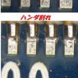 『SONY VAIO PCG-NV99M/BP メモリースロットのハンダ割れ』の画像