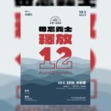 『【香港最新情報】「民陣の10月1日のデモ申請、警察は申請認めず」』の画像