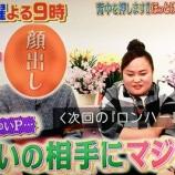 『渡辺直美と手島優が芸人の彼氏にロンハーで告白!誰?と話題に【画像】』の画像