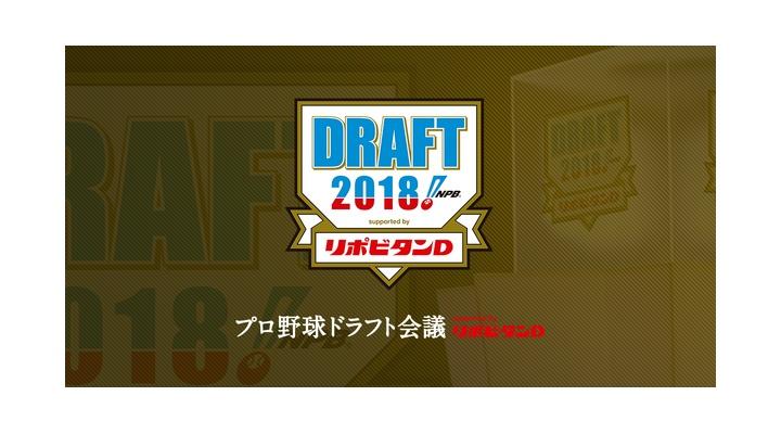 巨人ドラフト、6位指名は「戸郷 翔征」!  右腕投手  185cm  74kg  MAX149㌔