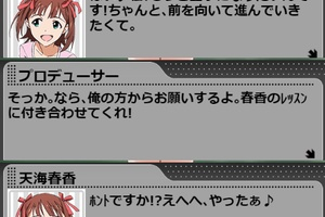【グリマス】春香アイドルストーリーLV6