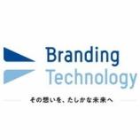 『ブランディングテクノロジー(7067)-ジャフコ(大量取得)』の画像