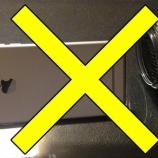 『【いつどこで落とすか分からないですからね(;´Д`)】iPhoneを水没させてしまった時の応急処置』の画像