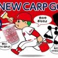 【2月1日発売】広島カープ 2020 NEW CARP GOODS