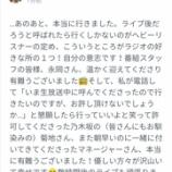 『【乃木坂46】山崎怜奈、ライブ終わりの突撃ラジオ出演 運営菊地さん有能すぎるwwwwww』の画像