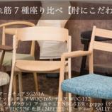 『【住賓館Style】ダイニングチェア 売れ筋7種座り比べ【肘にこだわる】』の画像