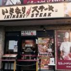 一流コンサル「いきなり!ステーキが失敗したのは300gと量が多いから」