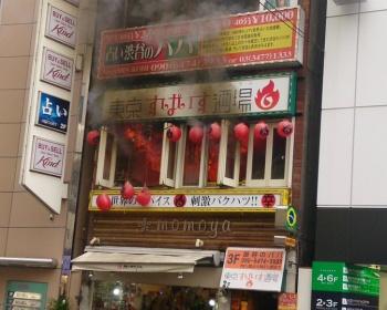渋谷・センター街にあるビルの火事火災が発生、逃げ遅れた人も 占い師・渋谷のパパの安否を心配する声