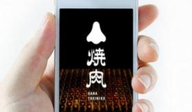 【日本の技術】  日本から iPhoneで焼肉の香りが味わえる 「鼻焼肉キット」が登場。   海外の反応