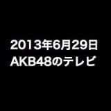 指原センター曲「恋するフォーチュンクッキー」を音楽の日で初披露など、6月29日のAKB48関連のテレビ